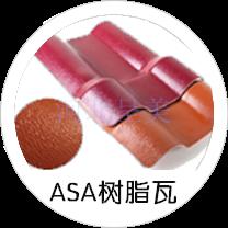 ASA合成树脂瓦